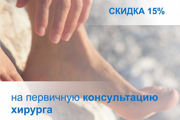 15% на первичную консультацию хирурга